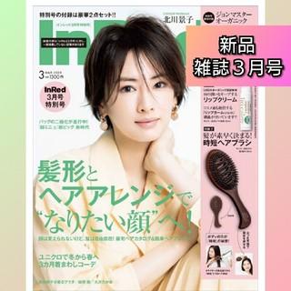 タカラジマシャ(宝島社)のInRed 3月号(ファッション)