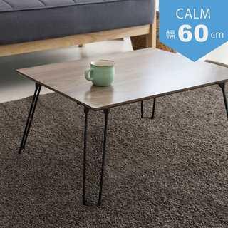 幅60cmの折りたたみ式!CALM-60BR-1 カームテーブル60 BR (折たたみテーブル)