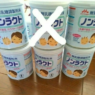 ノンラクト 森永 MA-mi  乳糖不耐症