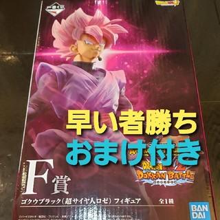ドラゴンボール - 一番くじドラゴンボール  F賞ゴクウブラック(超サイヤ人ロゼ)フィギュア+おまけ