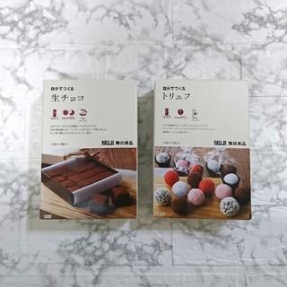 ムジルシリョウヒン(MUJI (無印良品))の無印良品   自分でつくる    生チョコ&トリュフ(菓子/デザート)