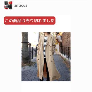 アンティカ(antiqua)のトレンチコート antiqua(トレンチコート)