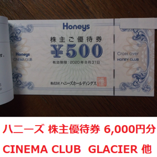 HONEYS - 6,000円分 ハニーズ 株主優待 シネマクラブ クロスオーバー