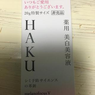 SHISEIDO (資生堂) - 新品未使用!HAKUメラノフォーカスV