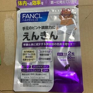 ファンケル(FANCL)のFANCL えんきん(ダイエット食品)