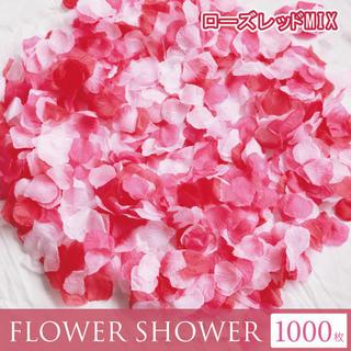 フラワーシャワー 造花 結婚式 ローズレッド 1000枚 花びら ウェディング(ウェディングドレス)