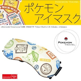 ポケモン - ポケモン トラベルシリーズ アイマスク ピカチュウ 旅行用品