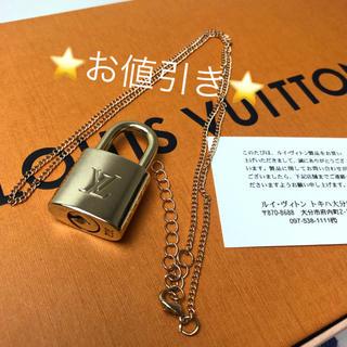 LOUIS VUITTON - 正規品 ルイヴィトン パドロック 南京錠 302 おまけ付