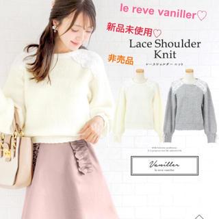 le reve vaniller - 【新品未使用】2/24まで値下げ♡ルレーヴヴァニレ♡ニット♡レース♡リボン