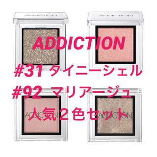 ADDICTION - アディクション addition ザアイシャドウ #031 #092 新品