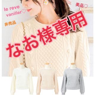 le reve vaniller - 【美品】2/24まで値下げ♡ルレーヴヴァニレ♡ニット♡ケーブルニット