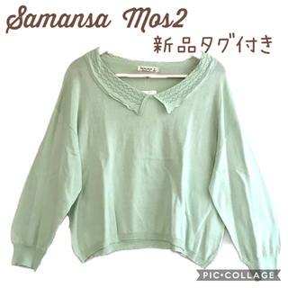 SM2 - サマンサモスモス 新品タグ付き 透かし襟付きポンチョ