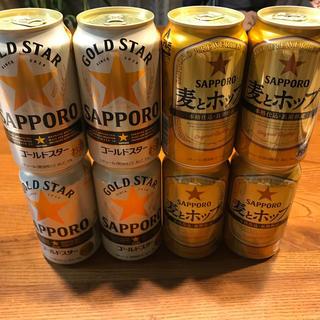 サッポロ ゴールドスター&麦とホップ 8缶