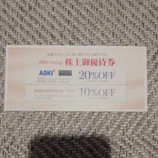 オリヒカ(ORIHICA)のaoki ORIHICA優待券(ショッピング)