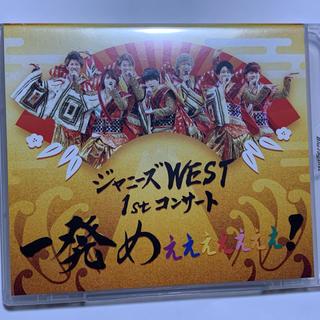 ジャニーズウエスト(ジャニーズWEST)のジャニーズWEST 1stコンサート 一発めぇぇぇぇぇぇぇ! Blu-ray(ミュージック)