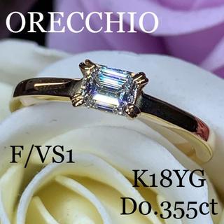 鑑定書 ORECCHIO エメラルドカットダイヤモンドリング0.355ct 美品