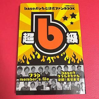 超b級! : baseよしもと公式ファンBOOK baseよしもと 芸人の本(お笑い芸人)