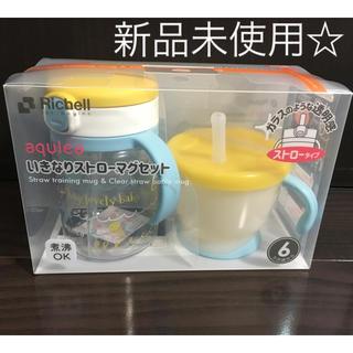 リッチェル(Richell)の新品未開封☆いきなりストローマグセット リッチェル(マグカップ)