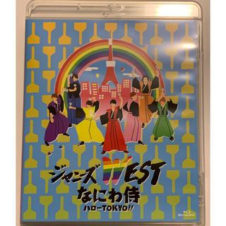 ジャニーズウエスト(ジャニーズWEST)のなにわ侍 ハローTOKYO!! Blu-ray(ミュージック)