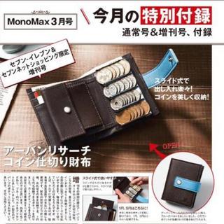 URBAN RESEARCH - アーバンリサーチ  コイン仕切り財布 MonoMax モノマックス 3月号