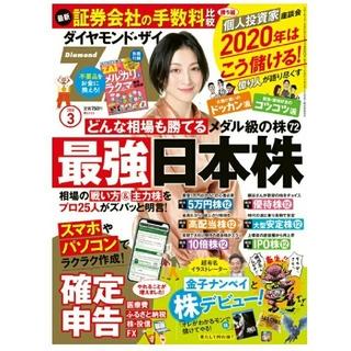 ダイヤモンド社 - ダイヤモンド ZAi (ザイ) 2020年 03月号 別冊付録付き😃✨