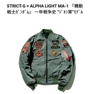 """アルファ(alpha)のSTRICT-G × ALPHA   MA-1  一年戦争史 """"ジオン軍""""モデル(フライトジャケット)"""