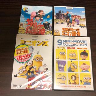 ミニオン(ミニオン)のミニオン DVD 4つセット(アニメ)