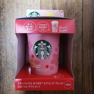 Starbucks Coffee - スターバックス リユーザブルカップ 新品未開封 送料無料