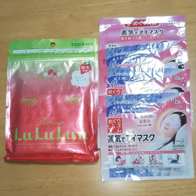 LuLuLun フェイスマスク めぐりズム4枚 コスメ/美容のスキンケア/基礎化粧品(パック/フェイスマスク)の商品写真