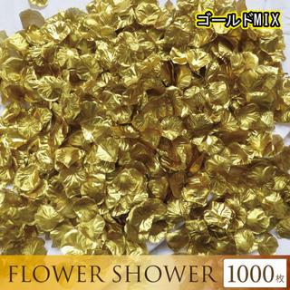フラワーシャワー 造花 結婚式 ゴールド 金 1000枚 花びら ウェディング(ウェディングドレス)