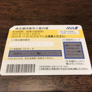 ANA(全日本空輸) - 値下げしました ANA 株主優待券