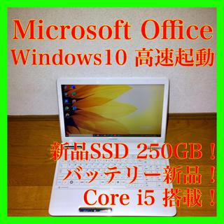 トウシバ(東芝)のノートパソコン 本体 Windows10 オフィス付き Office SSD搭載(ノートPC)