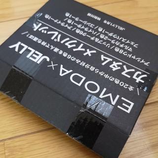 エモダ(EMODA)のEMODA エモダ JELLY 付録 カスタムメイクパレット カスタム パレット(コフレ/メイクアップセット)