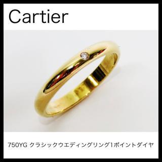 Cartier - 超美品 カルティエ 750YG クラシックウエディングリング1ポイントダイヤ