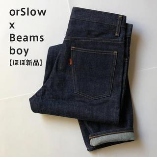 orSlow x BEAMS BOY 別注 PENSLIM オアスロウ サイズ1