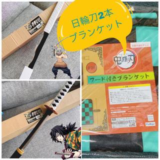 鬼滅の刃 刀 2本セット&ブランケット