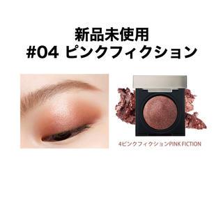 ❤︎ CLIO プリズムエアシャドウ 04 ❤︎