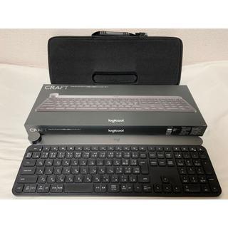 Logicool CRAFT KX1000s キーボード & 専用ハードケース