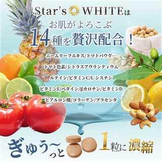 ホワイト サプリ リコピン ビタミンC シスチン サプリメント 30日分 60粒(ビタミン)