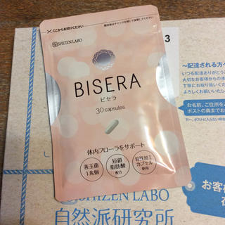 ビセラ (ダイエット食品)