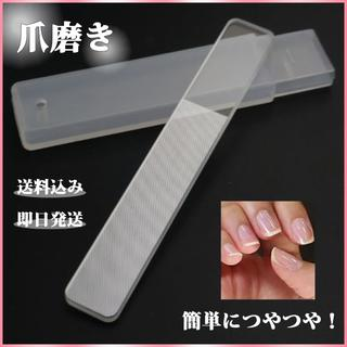爪磨き ガラス製 ネイルケア レディース メンズ シャイナー 艶(ネイルケア)
