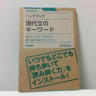 学研 - ハンドブック現代文のキ-ワ-ド