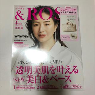 タカラジマシャ(宝島社)の&ROSY 2020年 04月号 ★ アンドロージー ★ 雑誌のみ(その他)