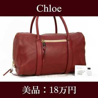 クロエ(Chloe)の【限界価格・送料無料・美品】クロエ・ハンドバッグ(F017)(ハンドバッグ)