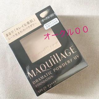MAQuillAGE - マキアージュ ドラマティックパウダリーUV ファンデーション オークル00