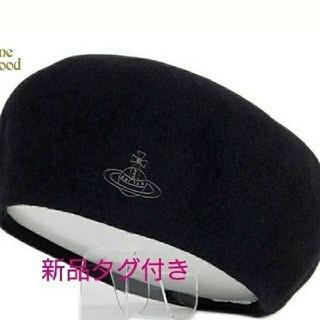 ヴィヴィアンウエストウッド ベレー帽 ブラック 新品タグ付き 完売入手困難