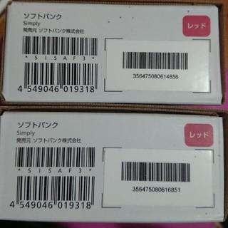 ソフトバンク(Softbank)の新品未開封 SIMPLY 602SI レッド 2台(携帯電話本体)