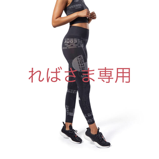 Reebok - 【新品未使用】リーボック レディース  シームレス タイツ