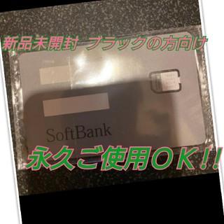 ソフトバンク(Softbank)の新品未開封 USIM カード nano SIMカード(携帯電話本体)