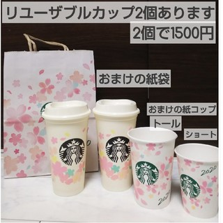 スターバックスコーヒー(Starbucks Coffee)の【夢みる猫様専用】リユーザブルカップさくら2個& 【おまけ】(タンブラー)